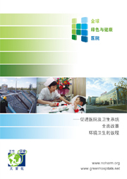 Global Green and Healthy Hospitals Agenda Chinese